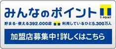 Tポイント加盟店募集中!福岡・北九州の店舗・施設の加盟は株式会社アド・キャピタルまで